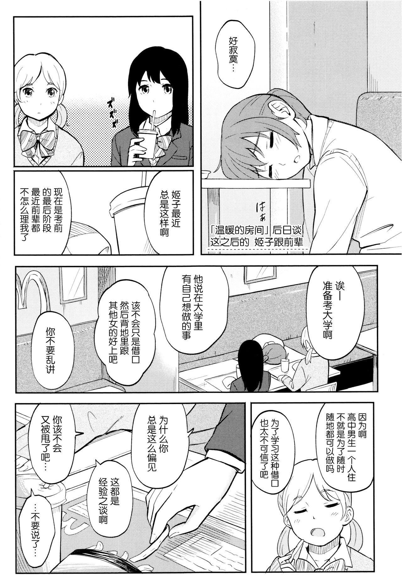 Tokubetsu na Mainichi - Special daily 167