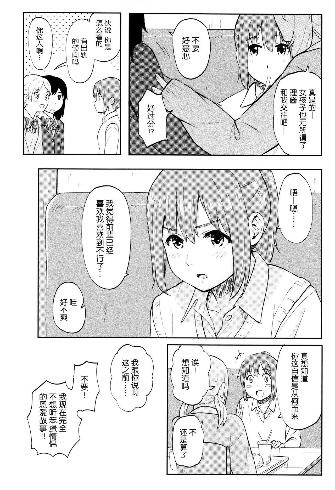 Tokubetsu na Mainichi - Special daily 168