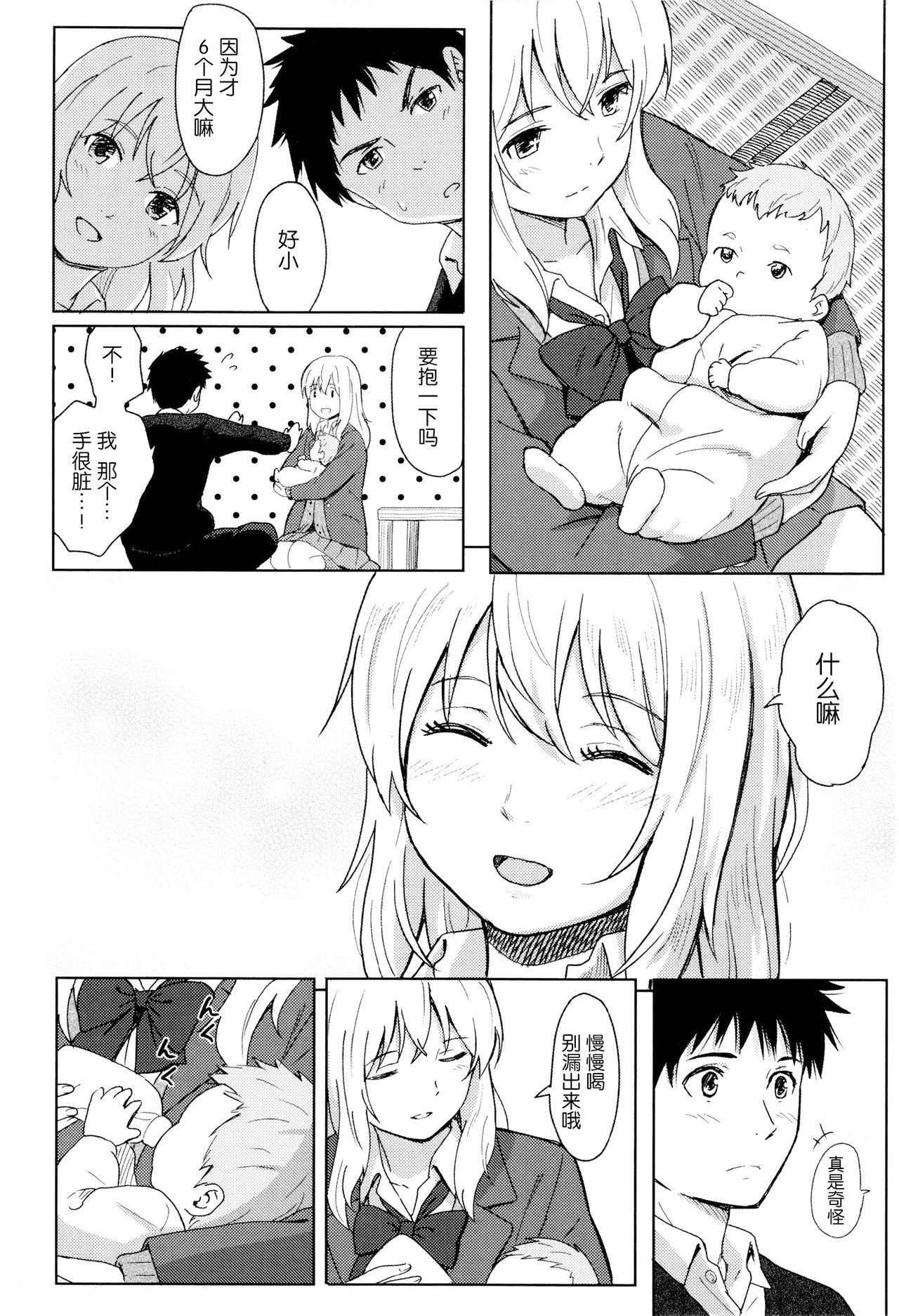 Tokubetsu na Mainichi - Special daily 16
