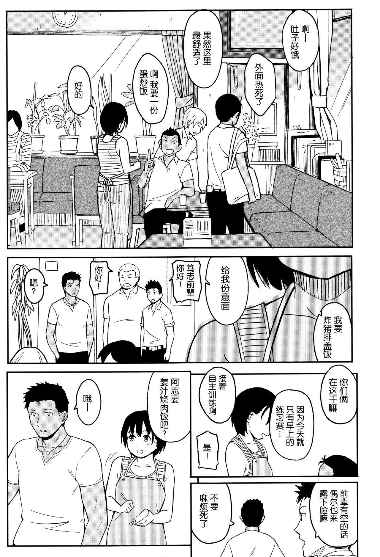 Tokubetsu na Mainichi - Special daily 175