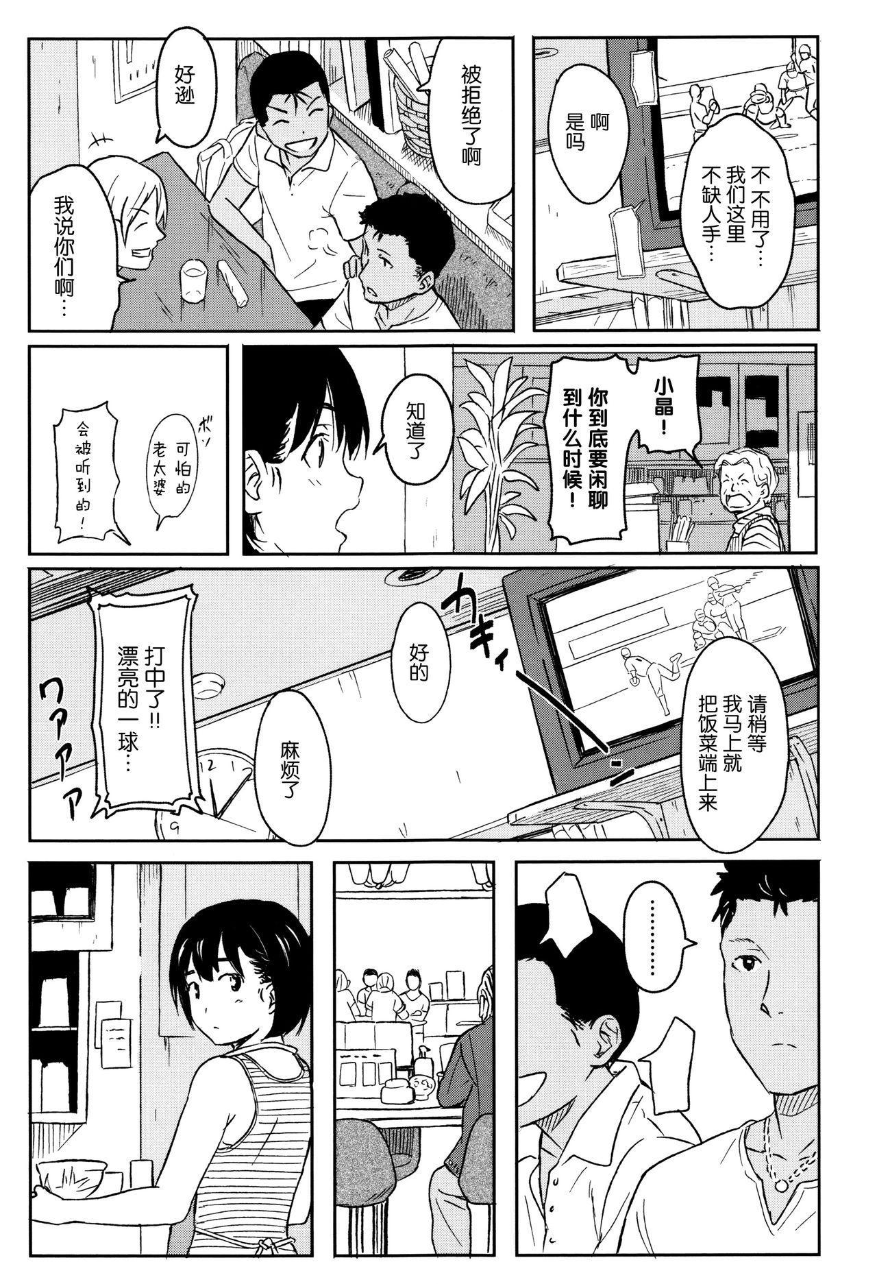 Tokubetsu na Mainichi - Special daily 177