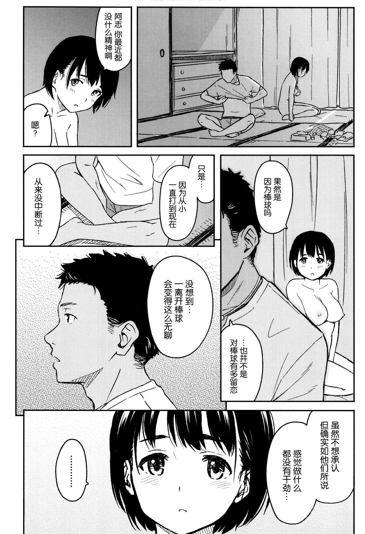 Tokubetsu na Mainichi - Special daily 180