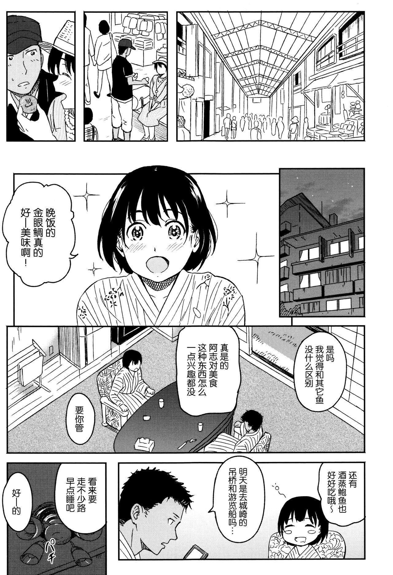 Tokubetsu na Mainichi - Special daily 183