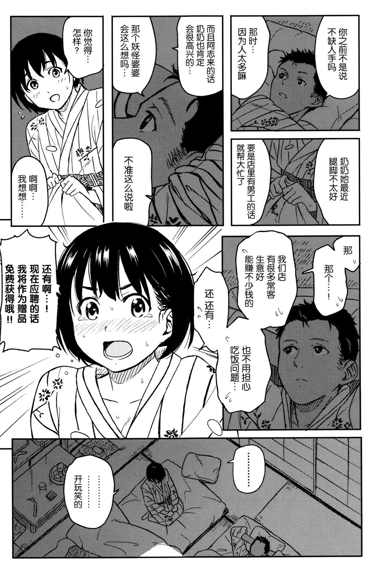 Tokubetsu na Mainichi - Special daily 185