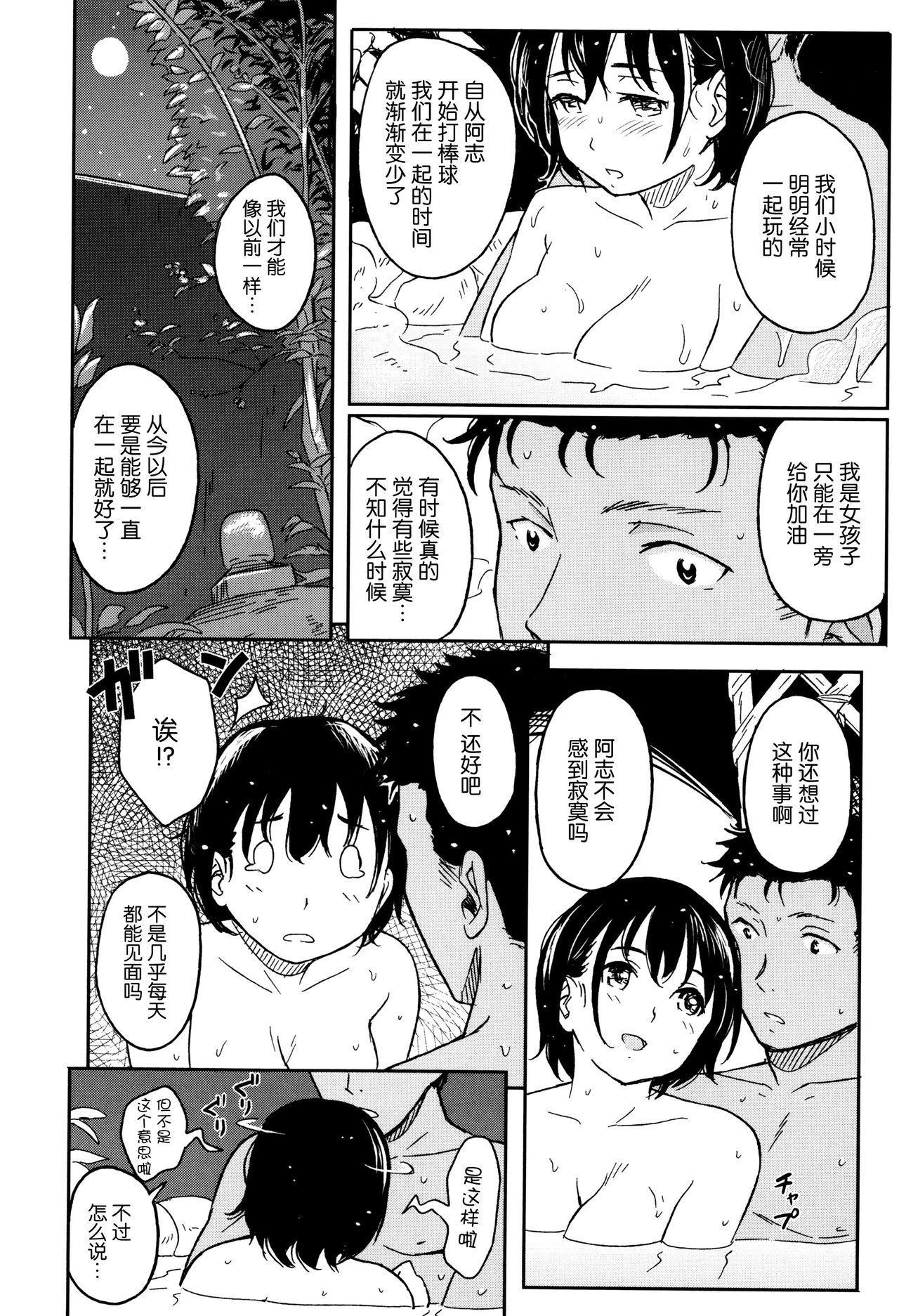 Tokubetsu na Mainichi - Special daily 202