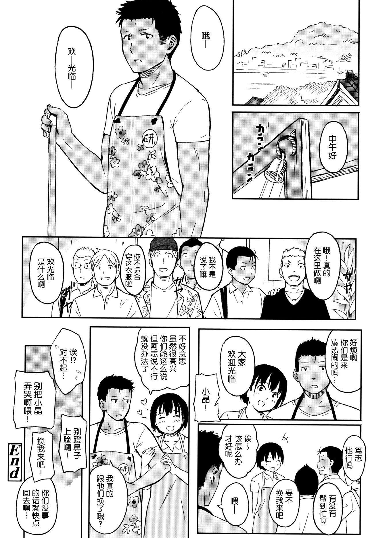 Tokubetsu na Mainichi - Special daily 204
