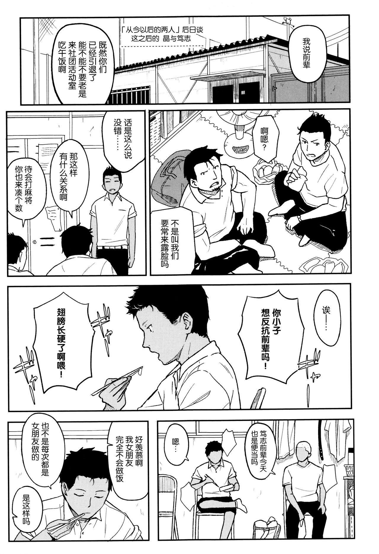 Tokubetsu na Mainichi - Special daily 205