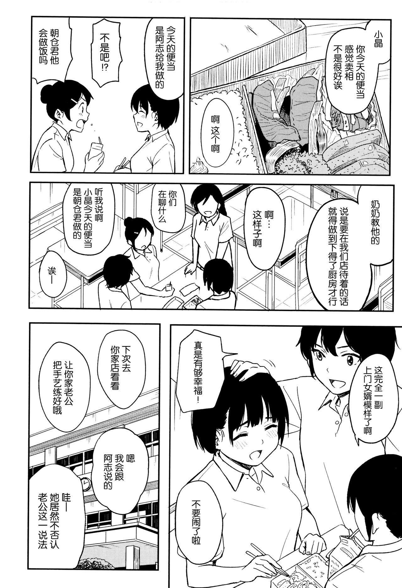 Tokubetsu na Mainichi - Special daily 206