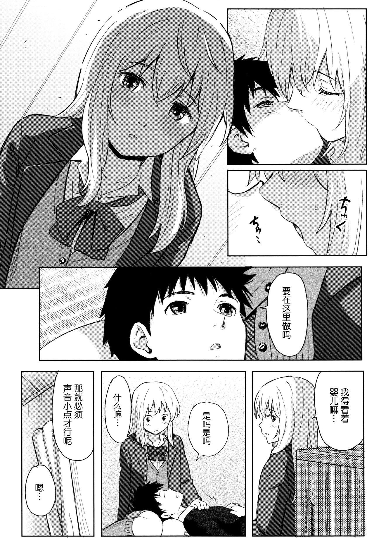 Tokubetsu na Mainichi - Special daily 20