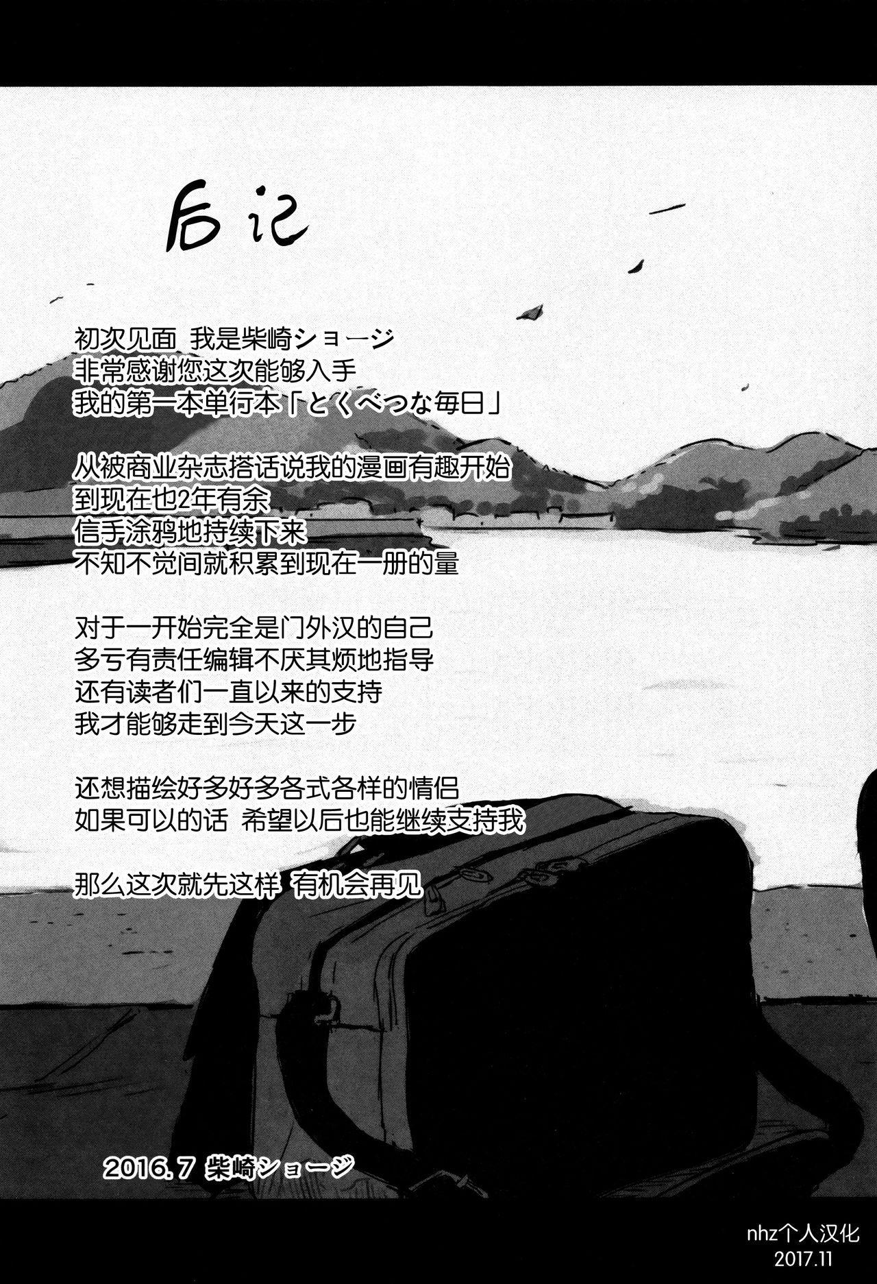 Tokubetsu na Mainichi - Special daily 209