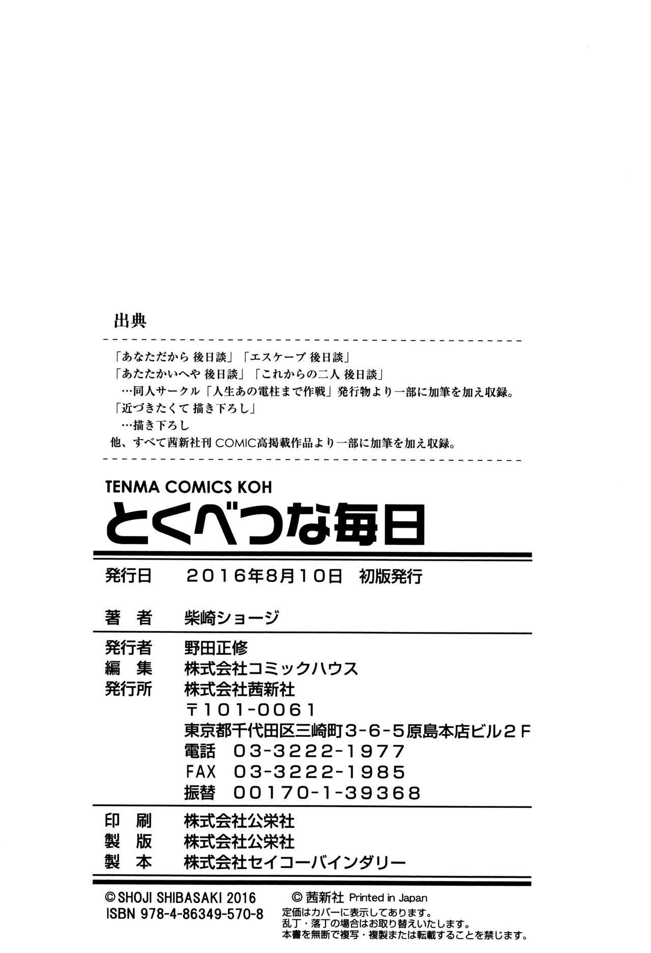 Tokubetsu na Mainichi - Special daily 210