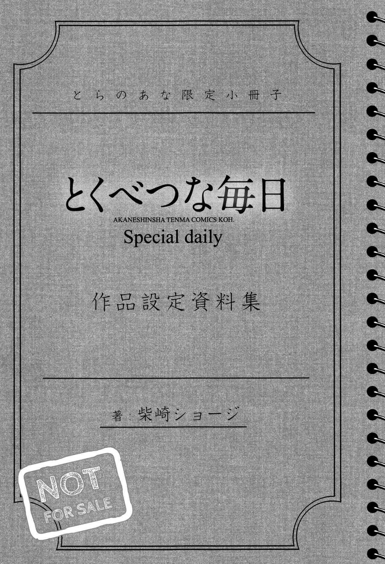 Tokubetsu na Mainichi - Special daily 211