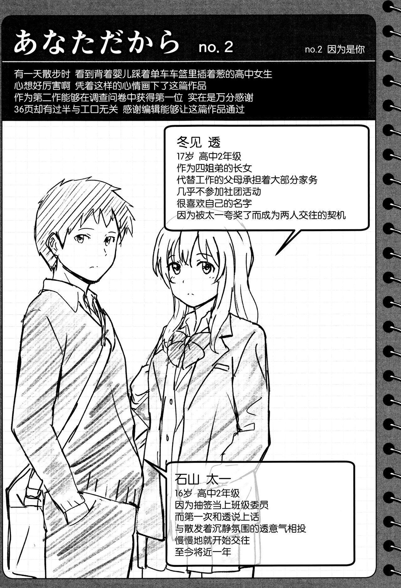 Tokubetsu na Mainichi - Special daily 213