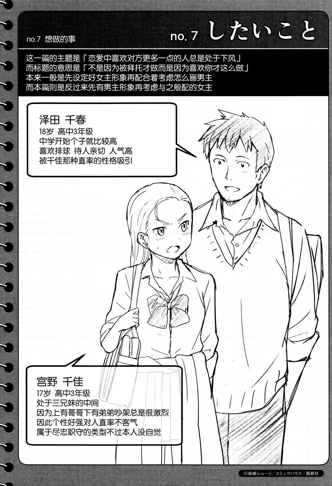 Tokubetsu na Mainichi - Special daily 218