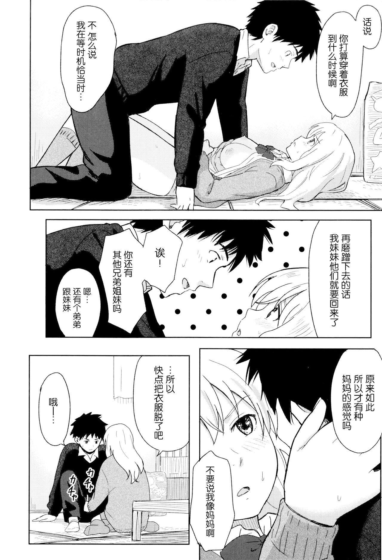 Tokubetsu na Mainichi - Special daily 24