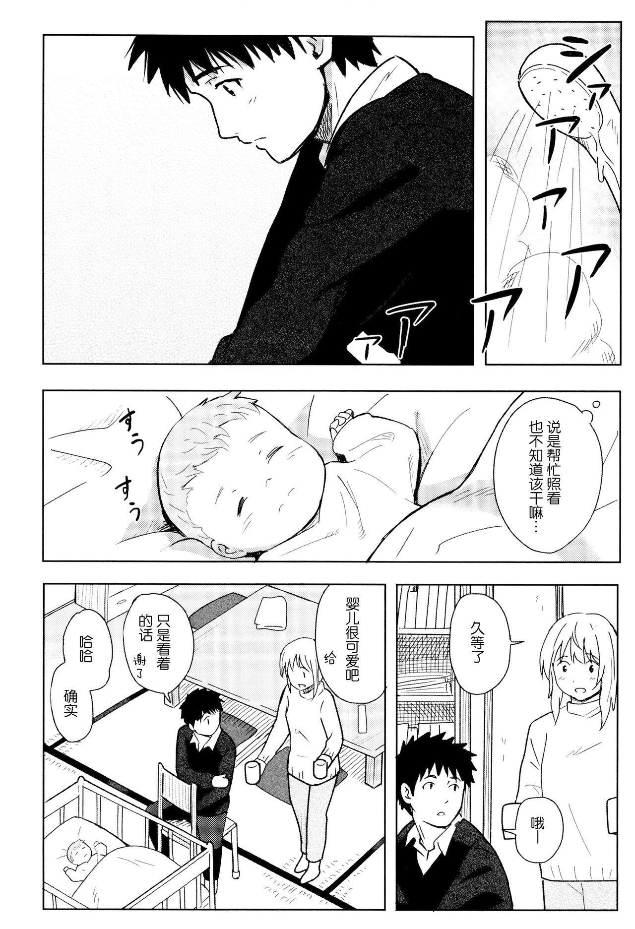 Tokubetsu na Mainichi - Special daily 38