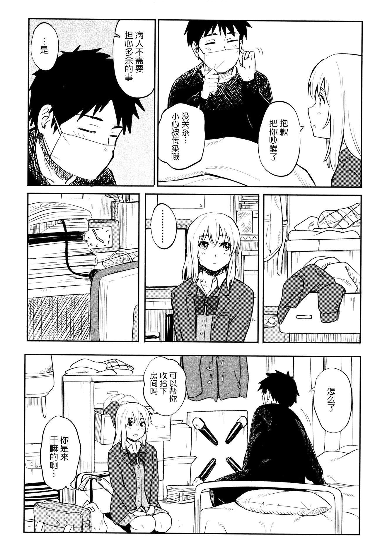 Tokubetsu na Mainichi - Special daily 42
