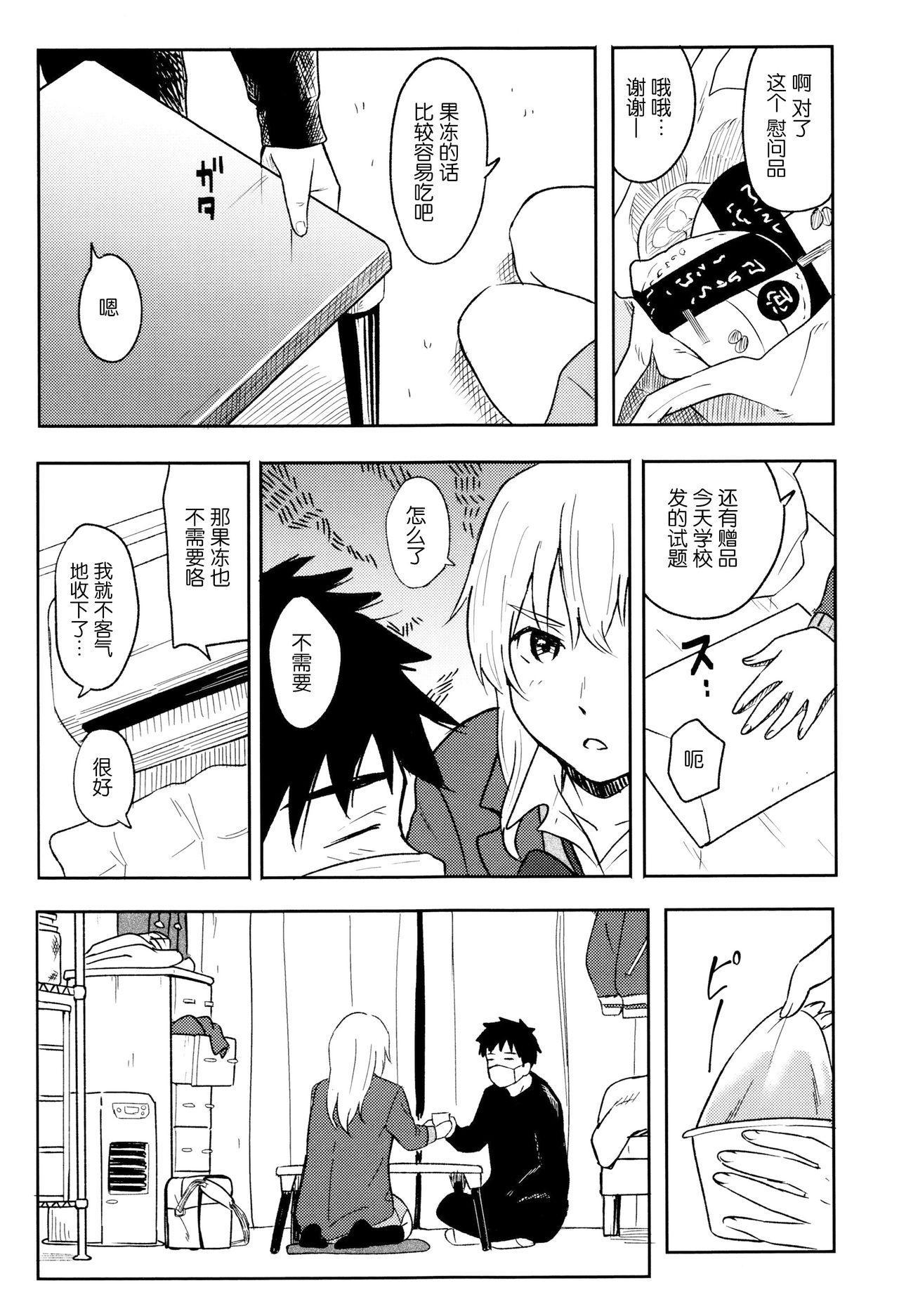 Tokubetsu na Mainichi - Special daily 43