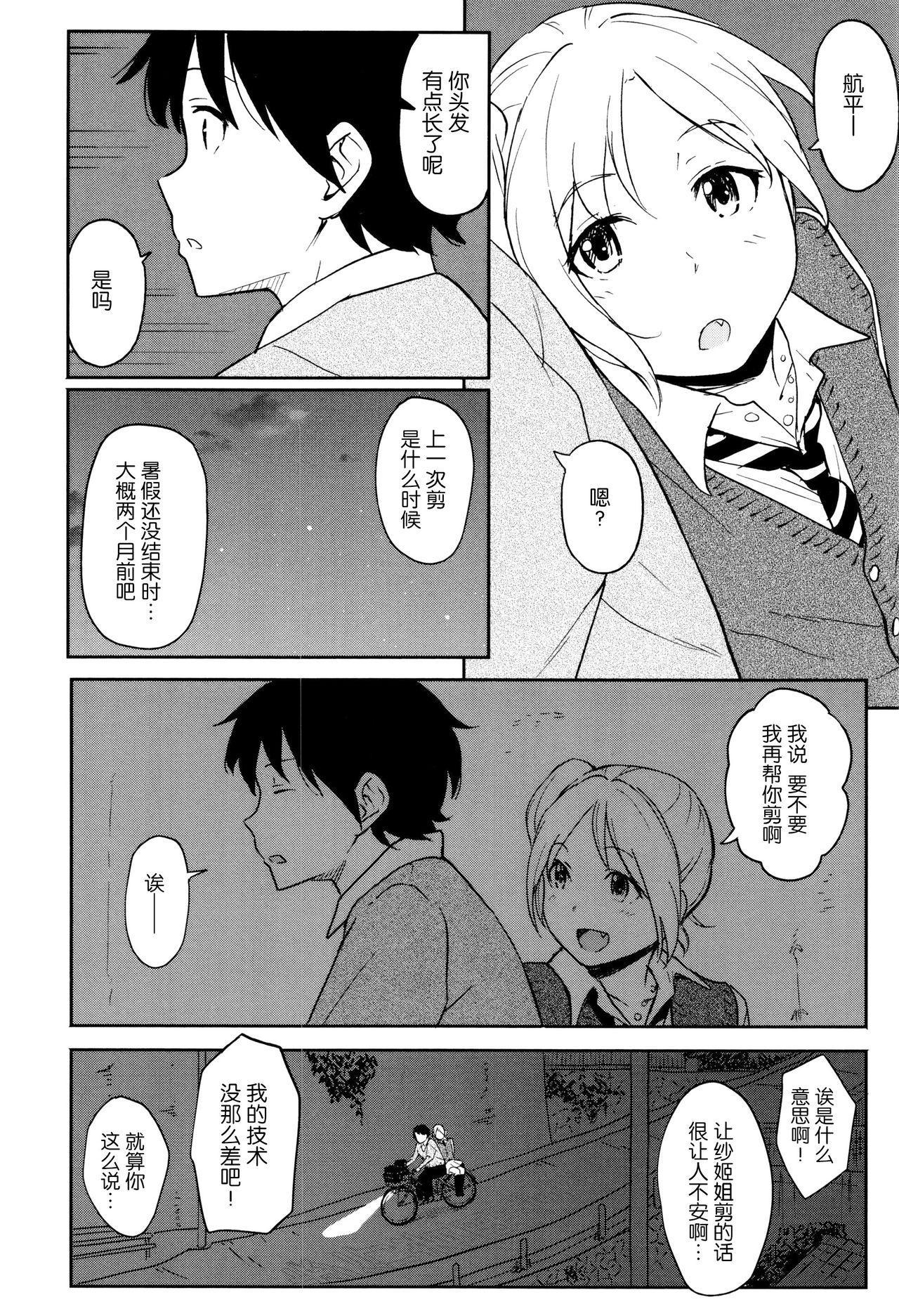 Tokubetsu na Mainichi - Special daily 48