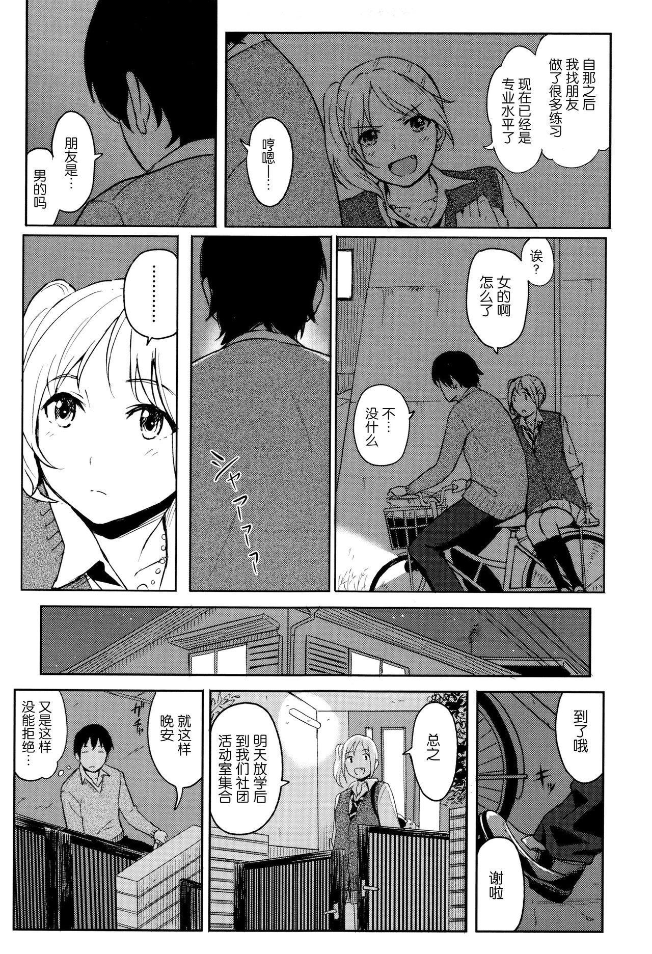 Tokubetsu na Mainichi - Special daily 49