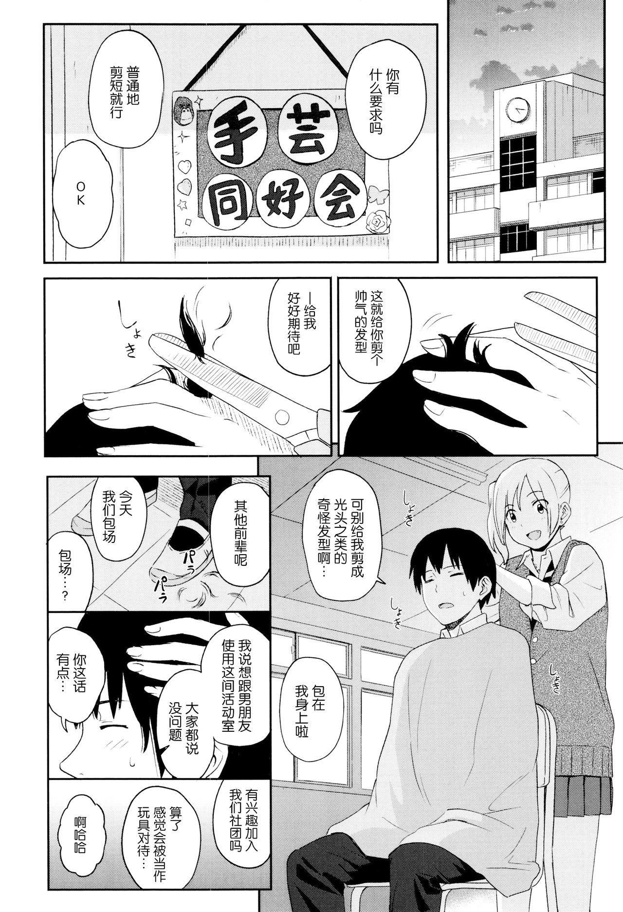 Tokubetsu na Mainichi - Special daily 50