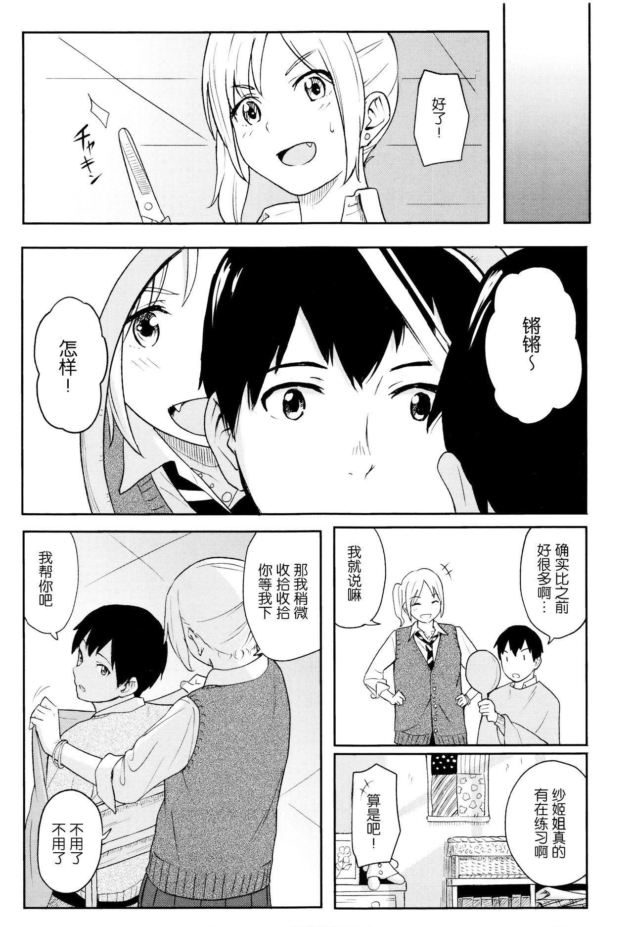Tokubetsu na Mainichi - Special daily 51