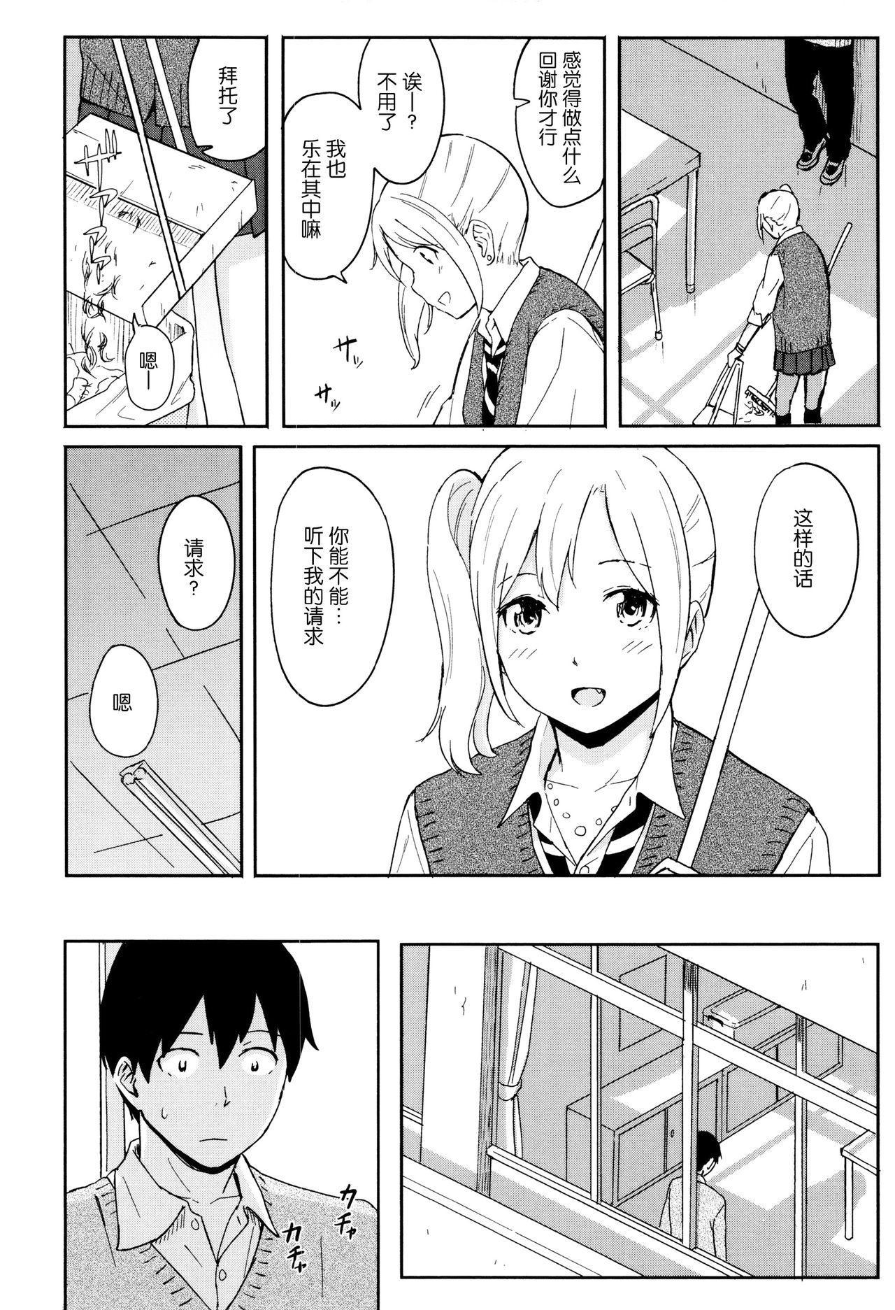 Tokubetsu na Mainichi - Special daily 52