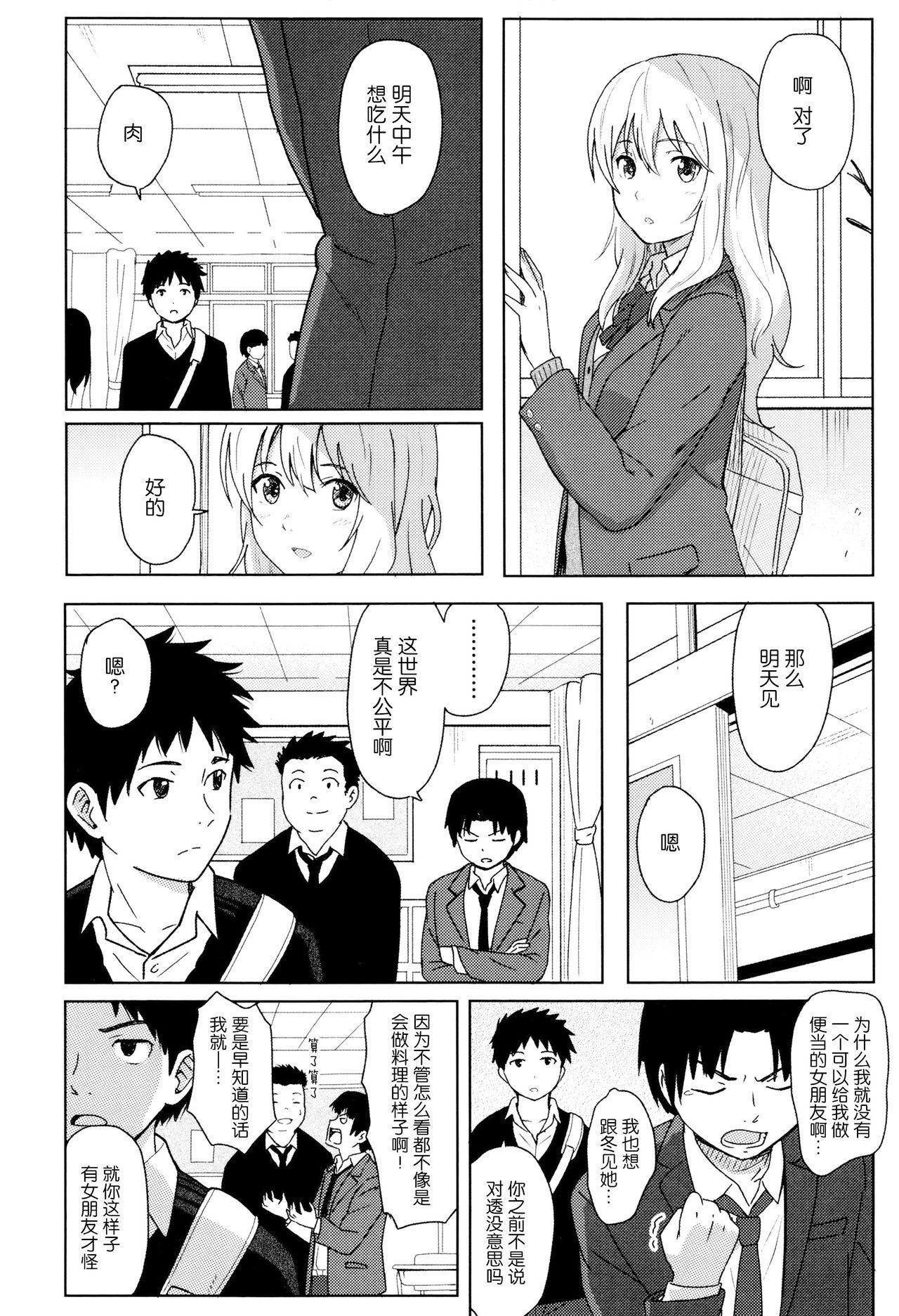 Tokubetsu na Mainichi - Special daily 6