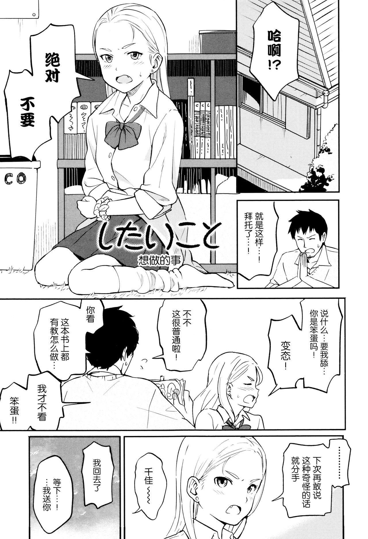 Tokubetsu na Mainichi - Special daily 71