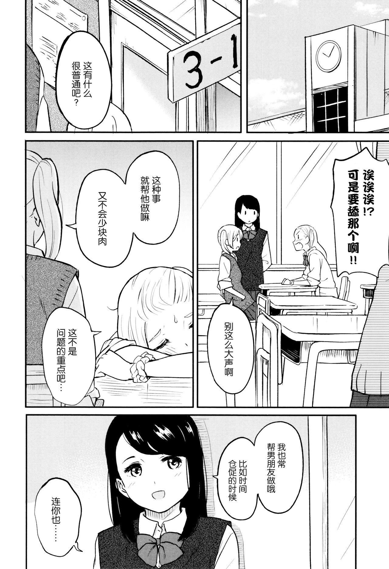 Tokubetsu na Mainichi - Special daily 72