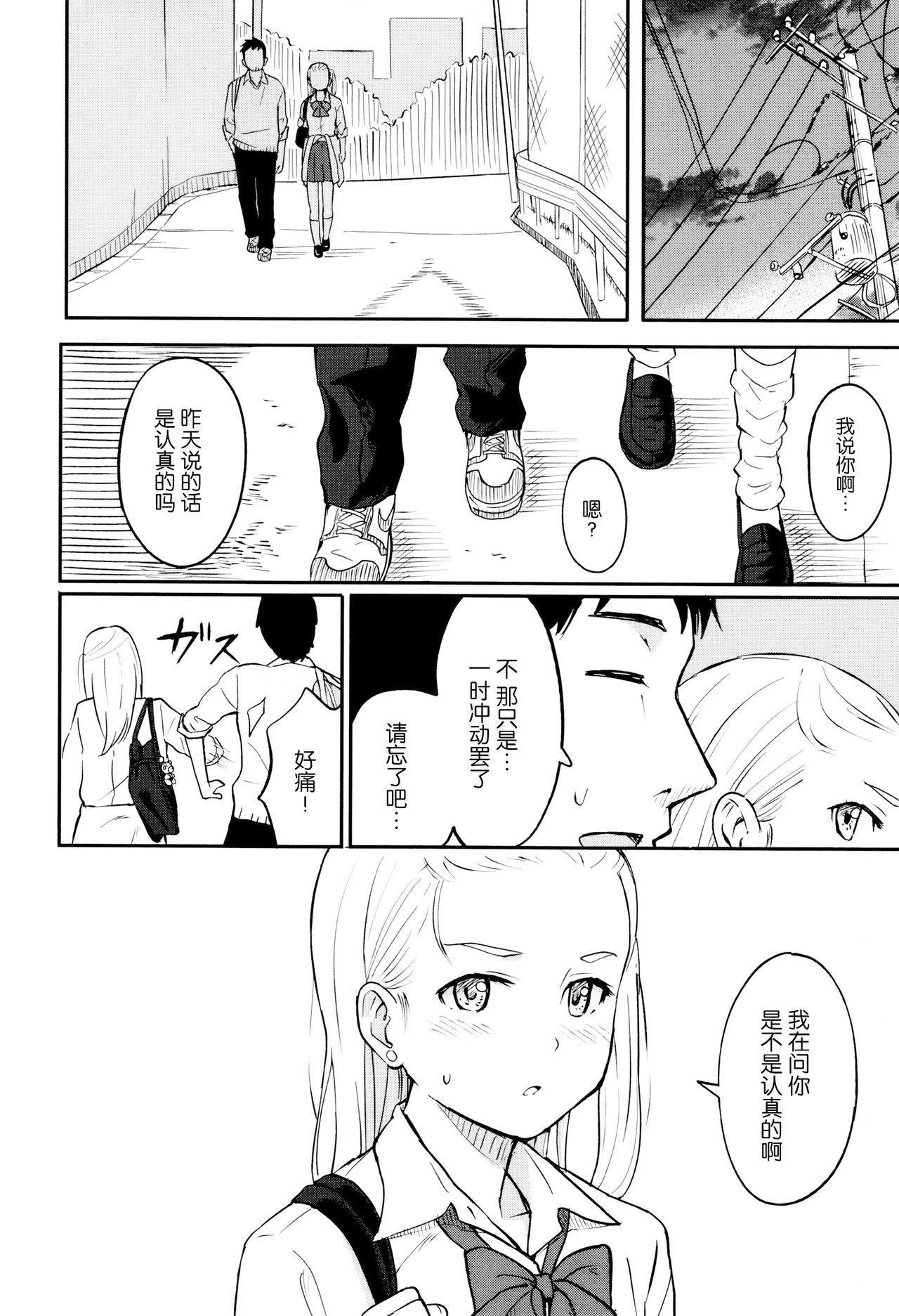 Tokubetsu na Mainichi - Special daily 74
