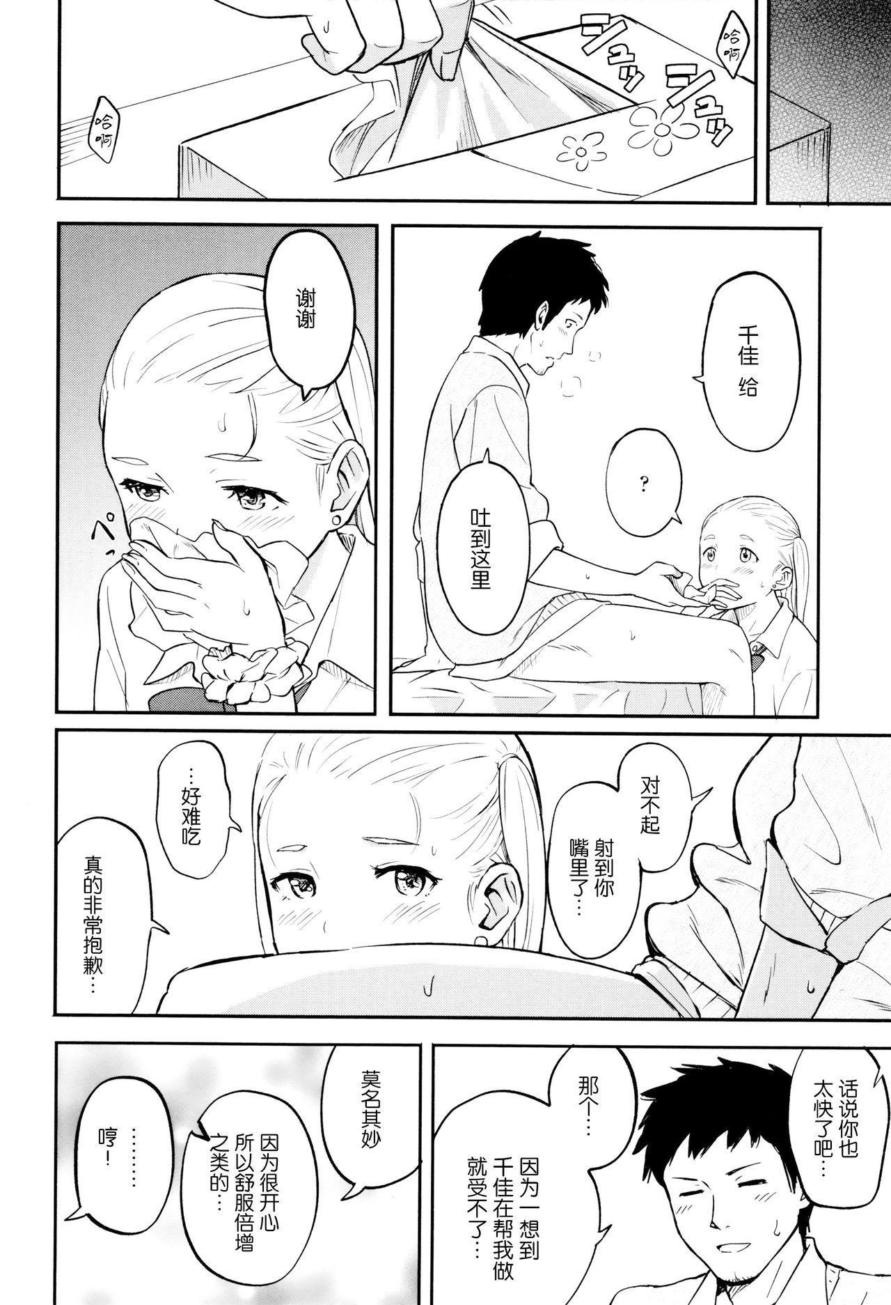 Tokubetsu na Mainichi - Special daily 76