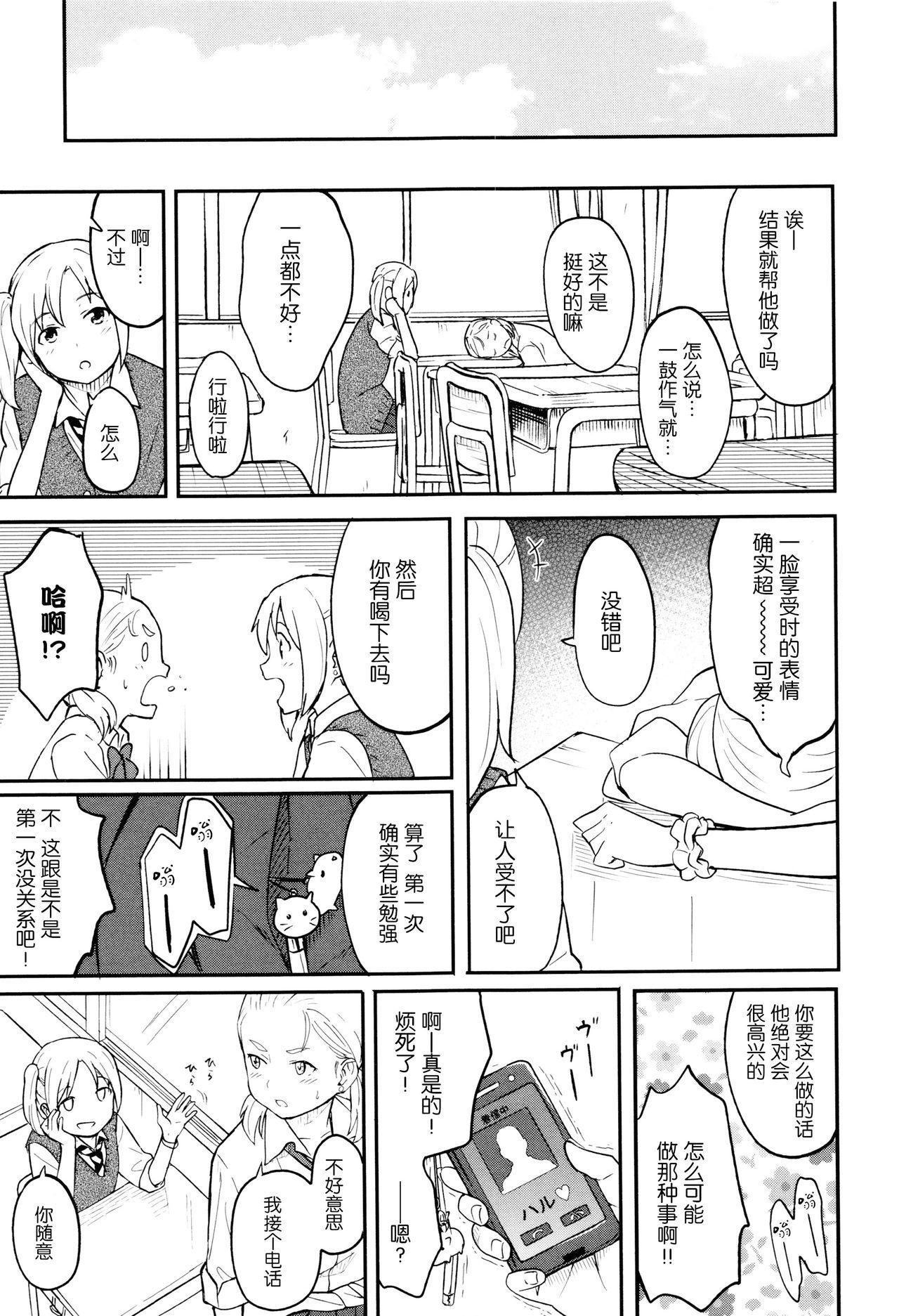 Tokubetsu na Mainichi - Special daily 77