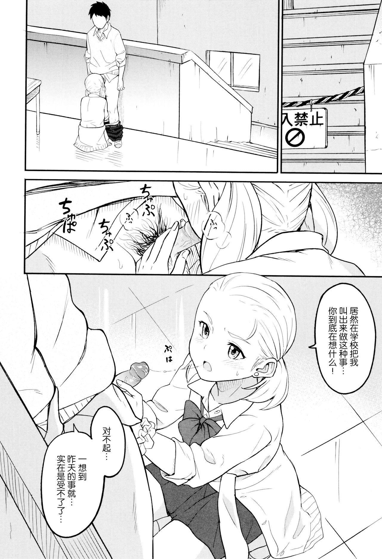 Tokubetsu na Mainichi - Special daily 78