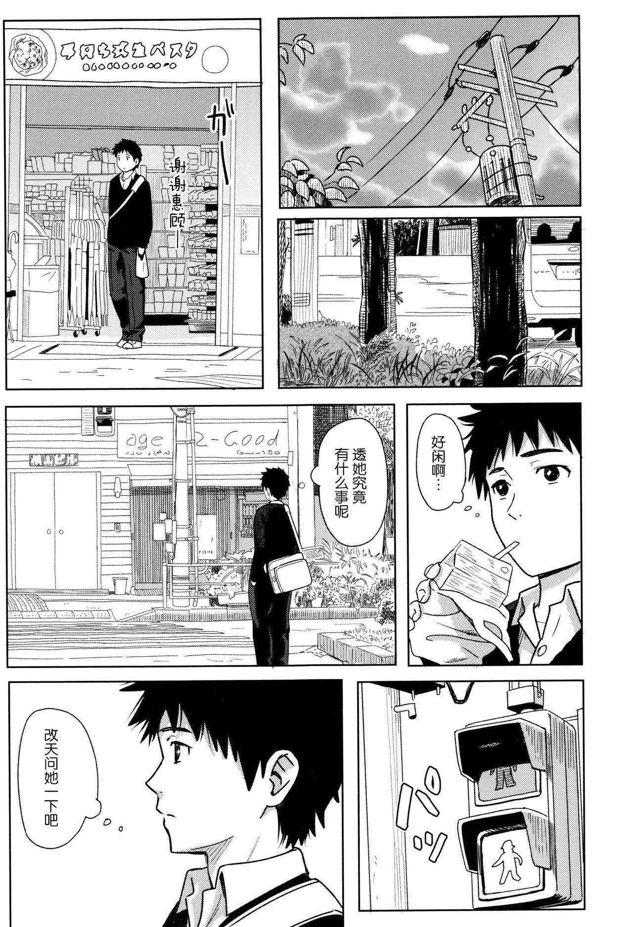 Tokubetsu na Mainichi - Special daily 7