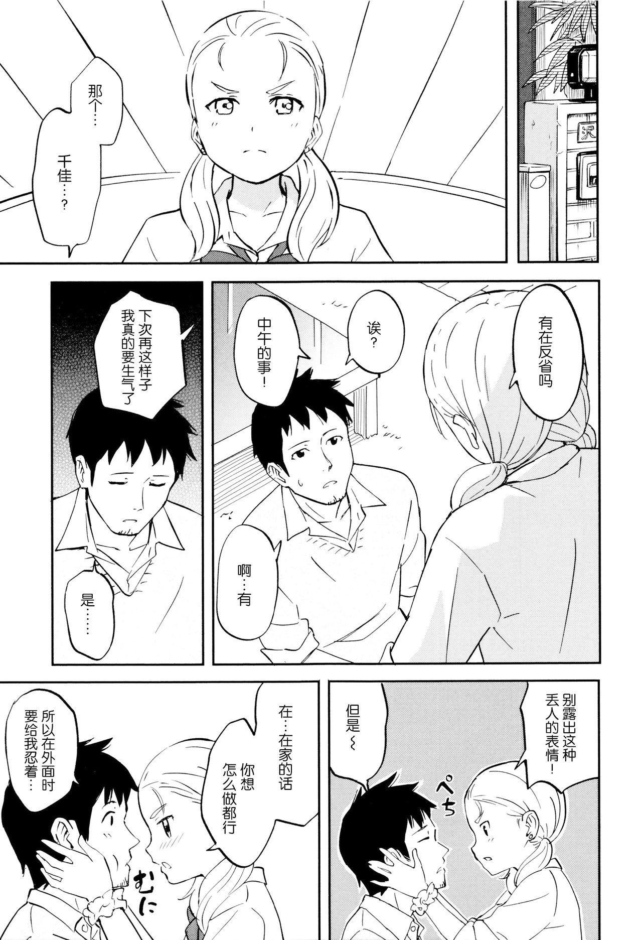 Tokubetsu na Mainichi - Special daily 81