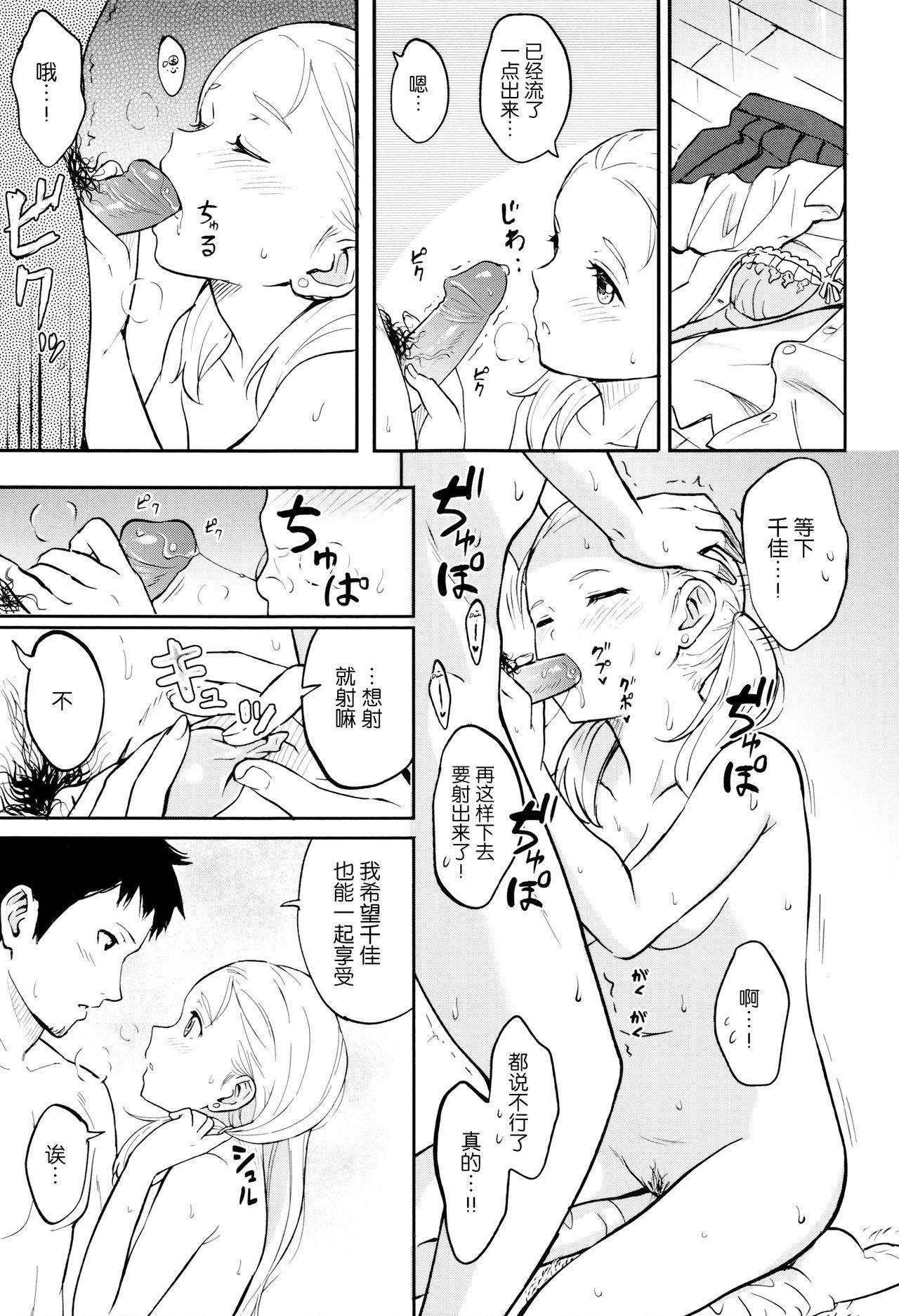 Tokubetsu na Mainichi - Special daily 83
