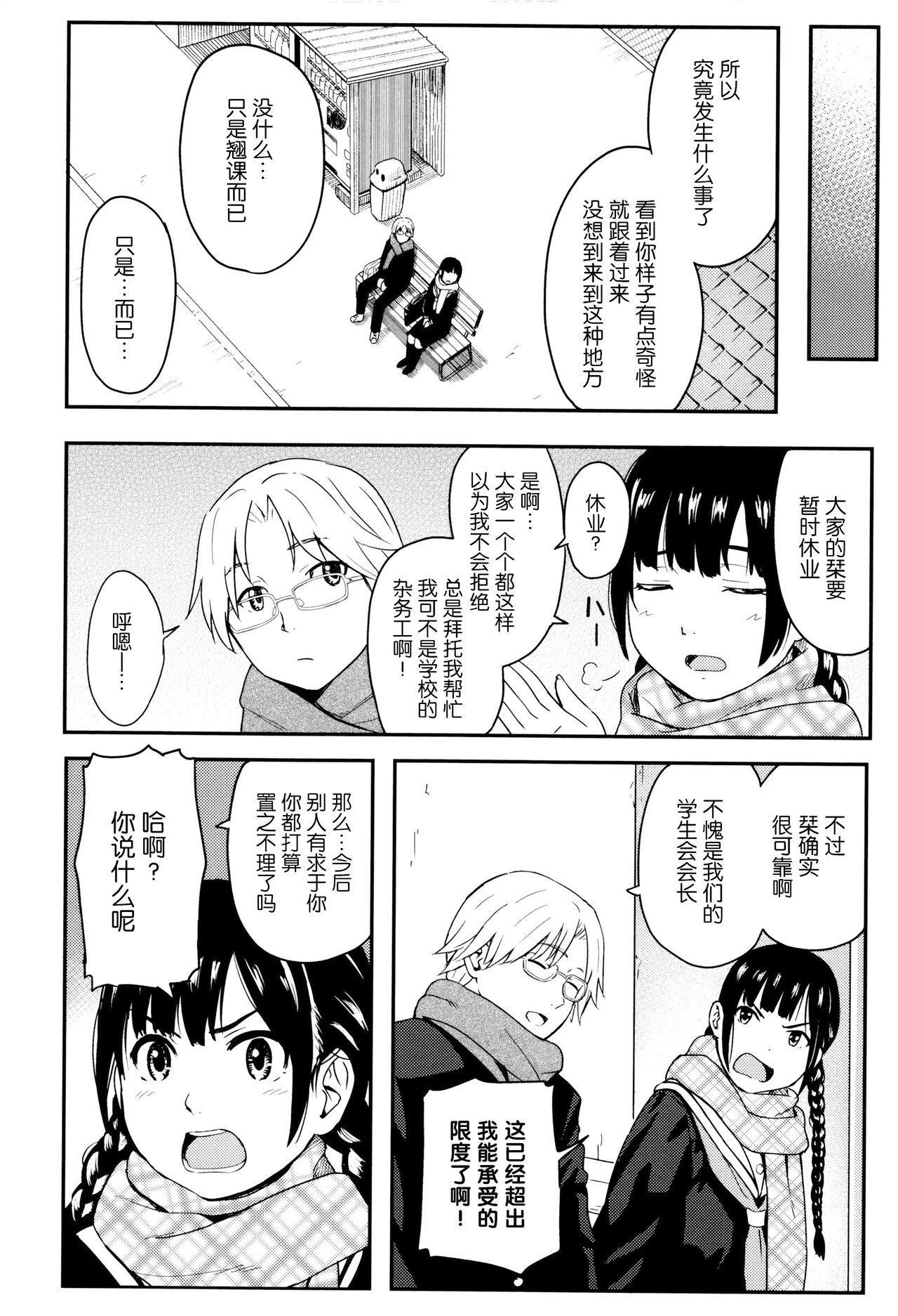 Tokubetsu na Mainichi - Special daily 94
