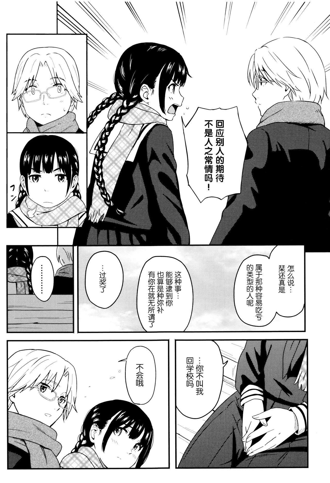 Tokubetsu na Mainichi - Special daily 95