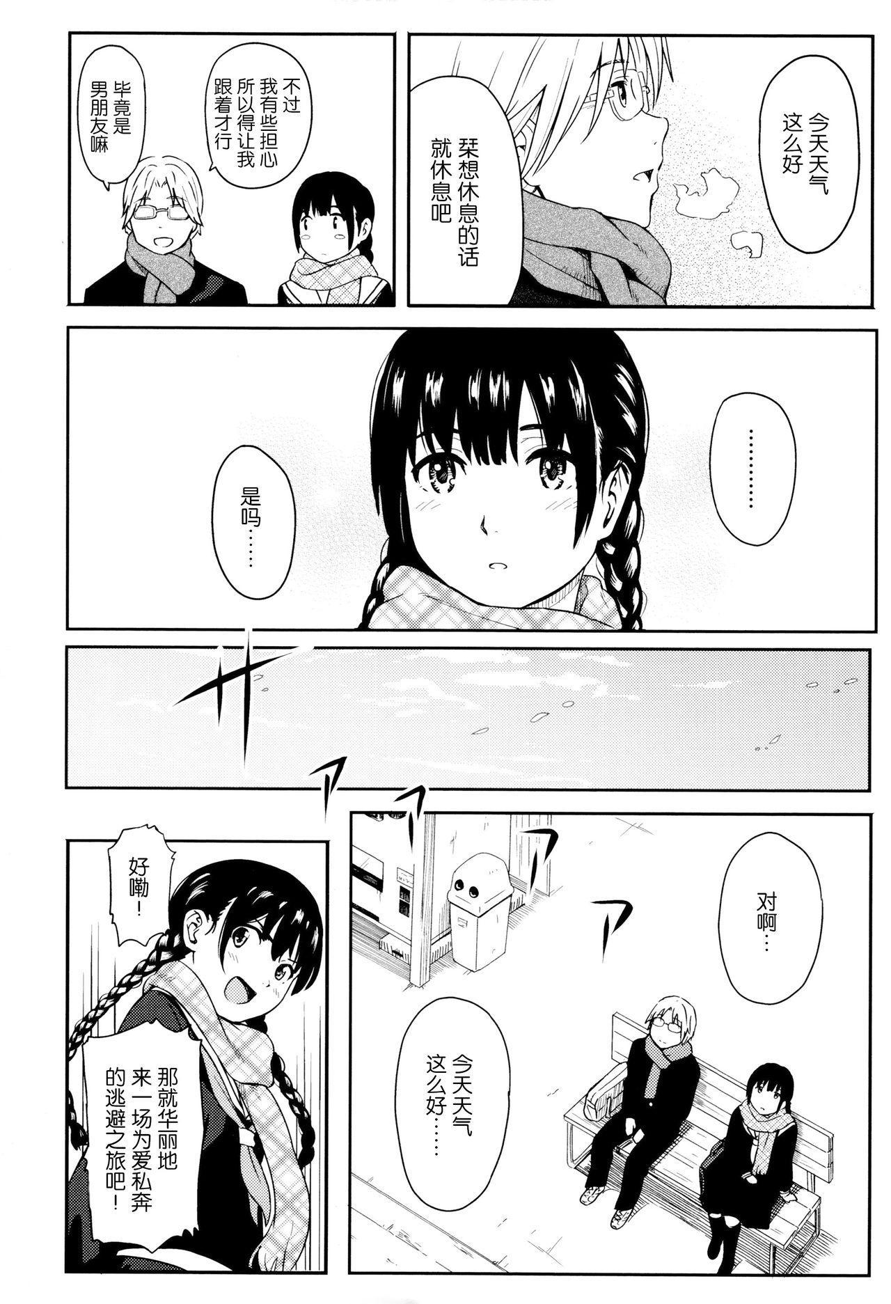 Tokubetsu na Mainichi - Special daily 96