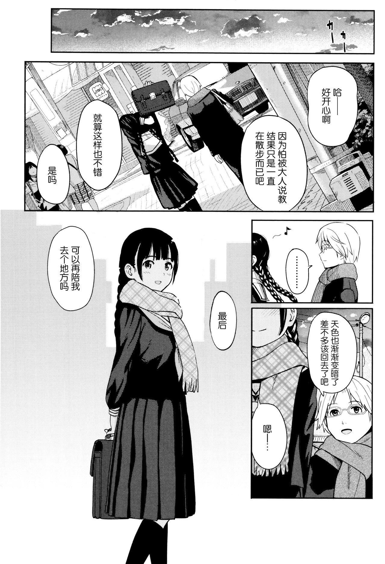 Tokubetsu na Mainichi - Special daily 98