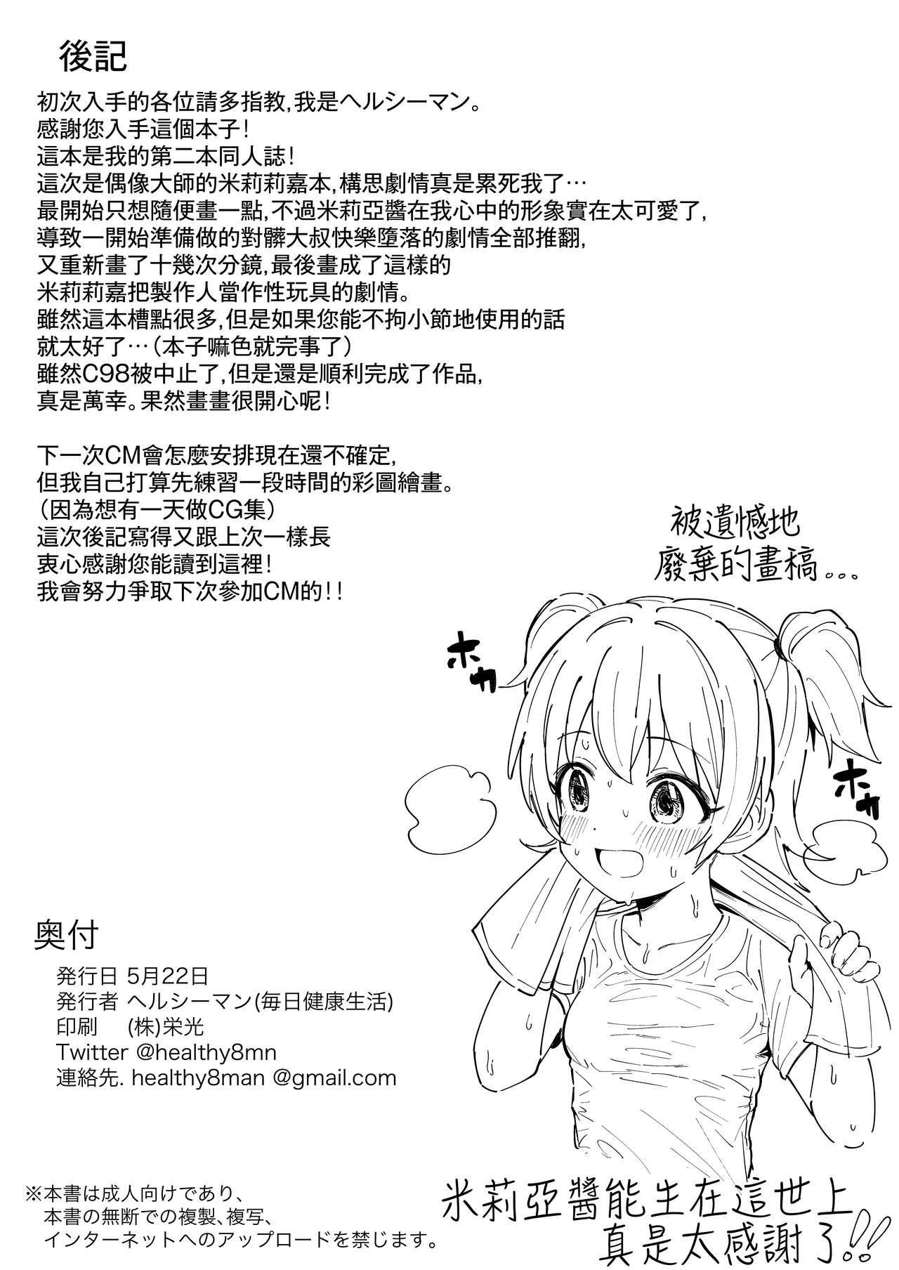 Idol to Issho ni Asobu dake no Kantan na Oshigoto desu. 23