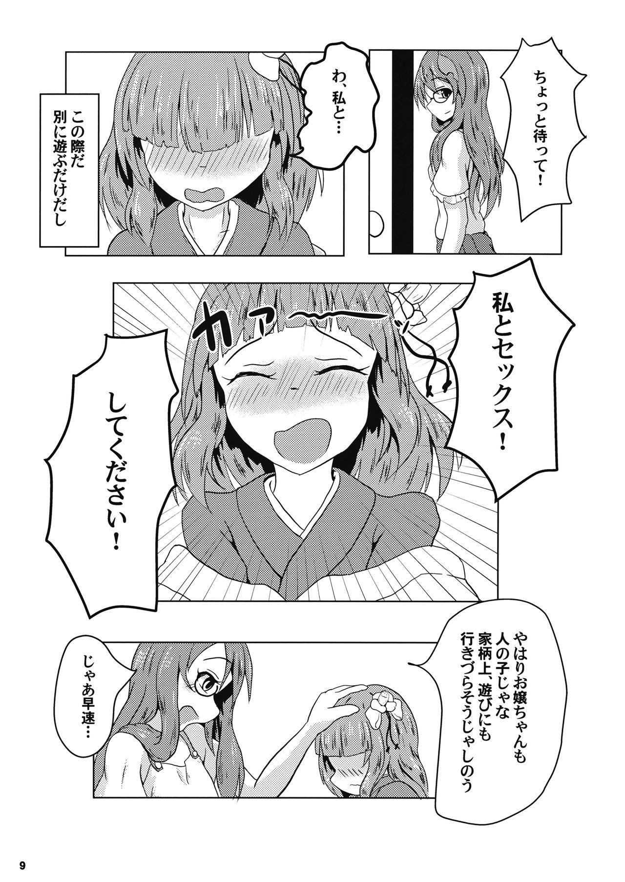 Ochiru Otome to Bakedanuki 9