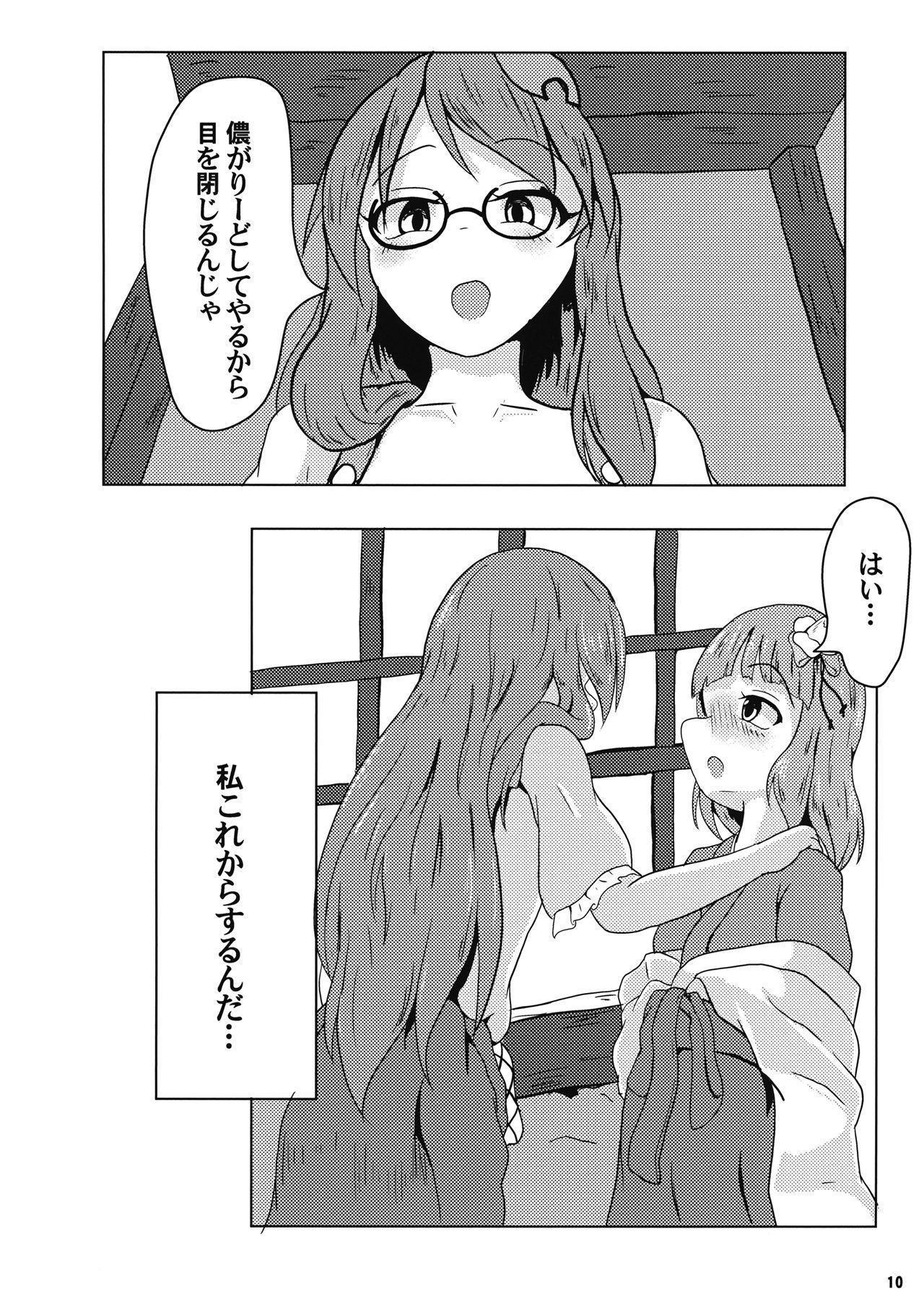 Ochiru Otome to Bakedanuki 10