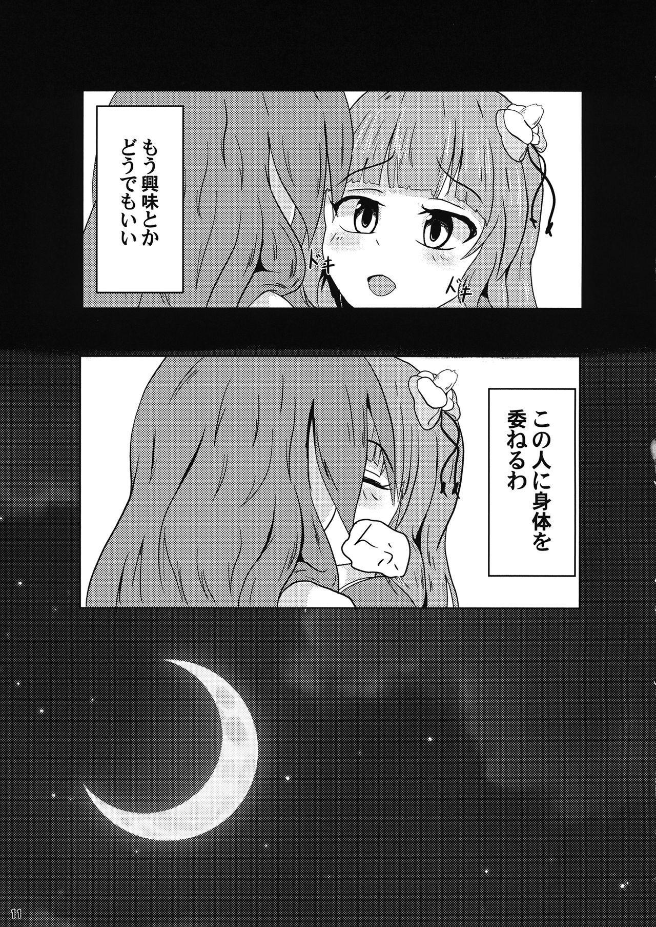 Ochiru Otome to Bakedanuki 11