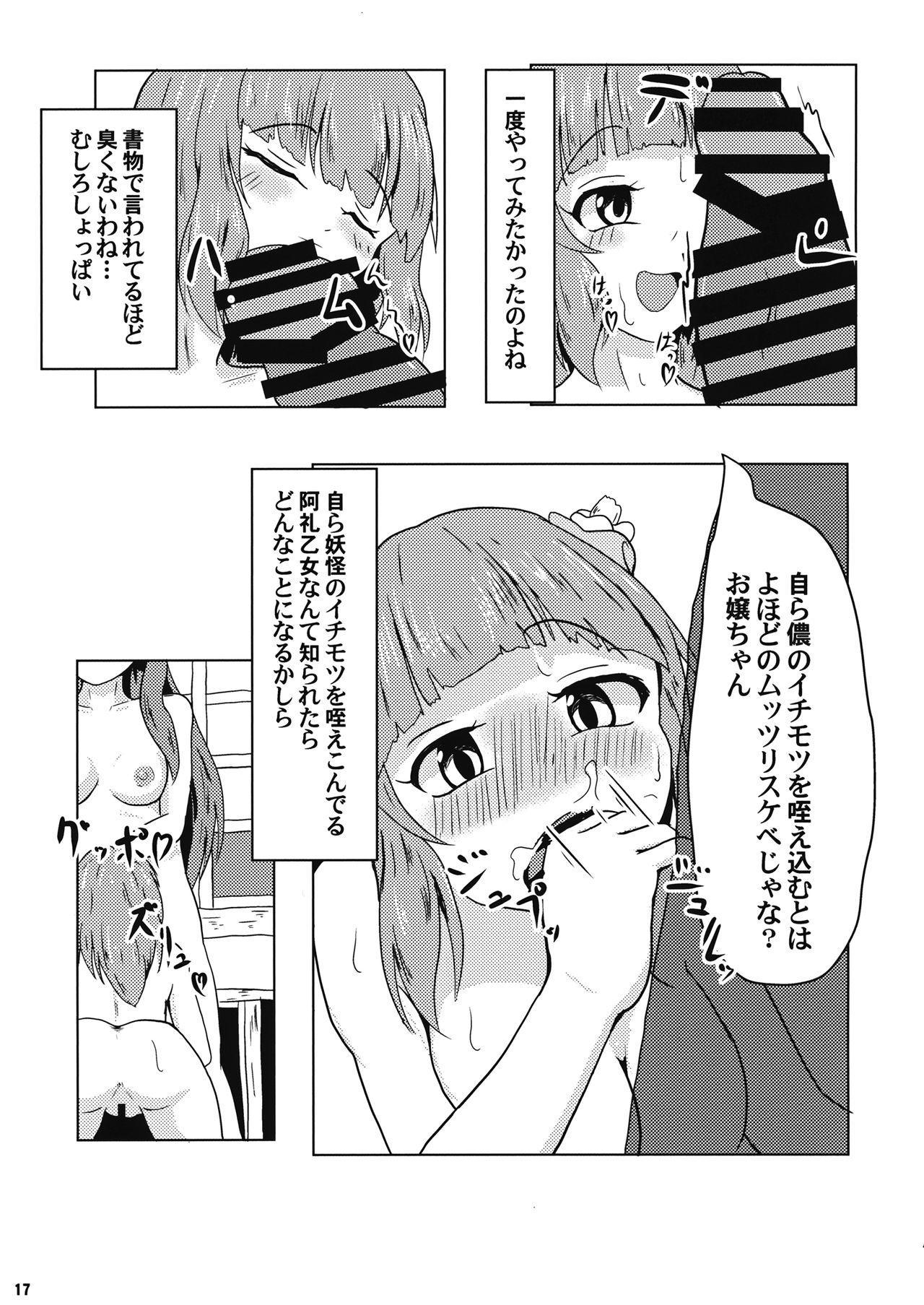 Ochiru Otome to Bakedanuki 17