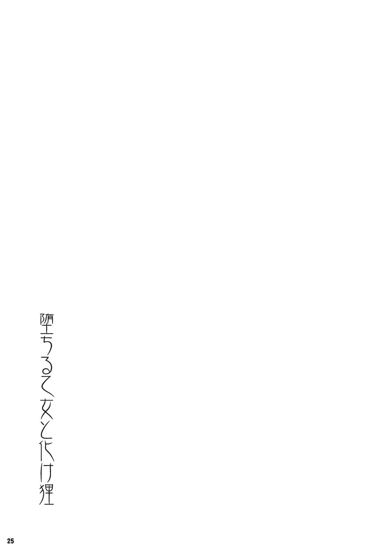 Ochiru Otome to Bakedanuki 25