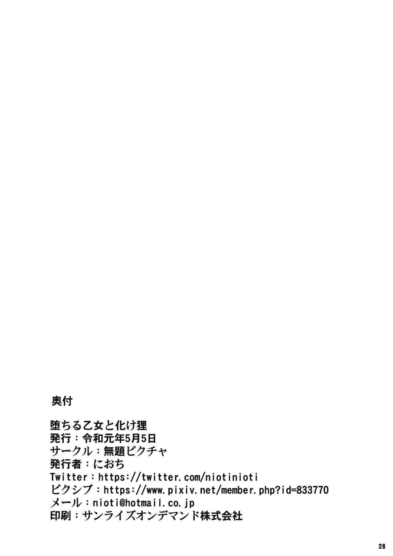 Ochiru Otome to Bakedanuki 28