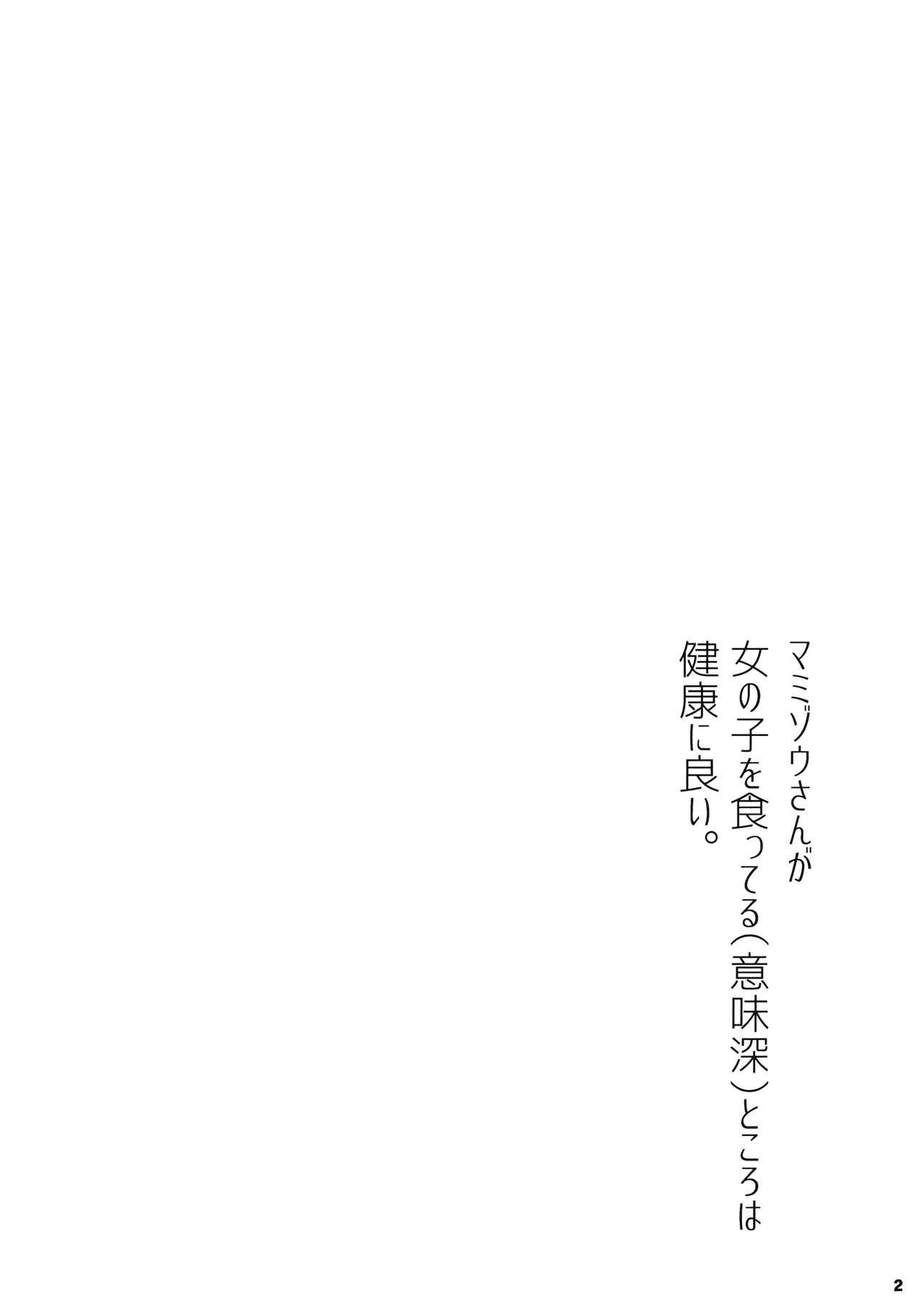 Ochiru Otome to Bakedanuki 2