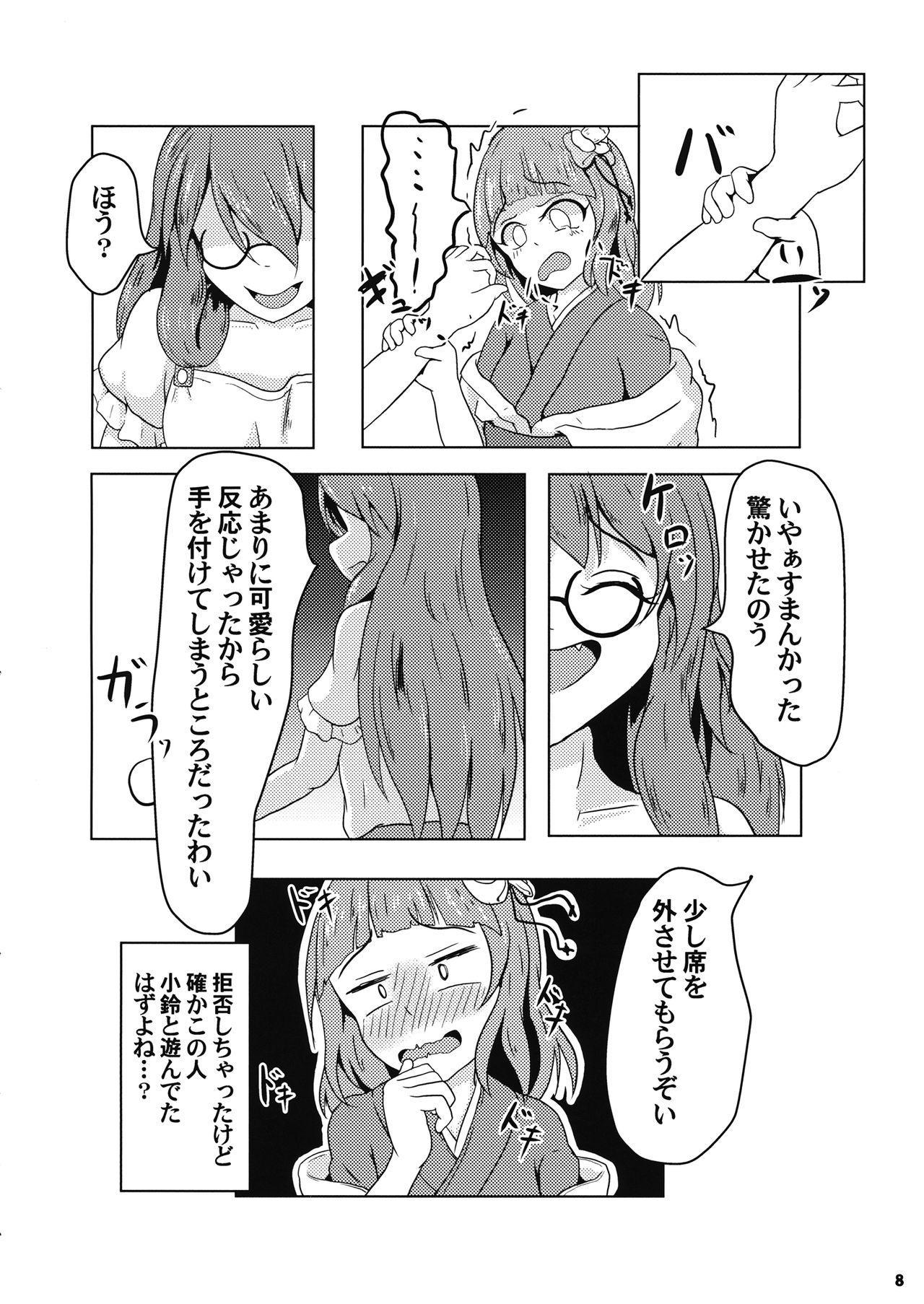 Ochiru Otome to Bakedanuki 8